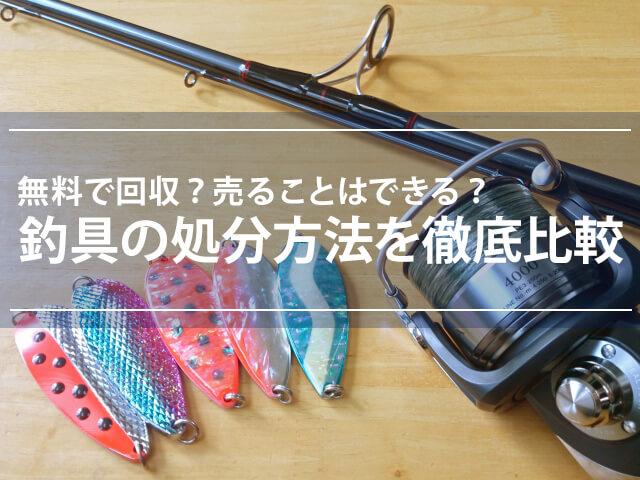 釣具の処分方法徹底比較|無料で回収?売ることはできる?