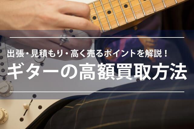 ギターの高額買取方法|出張・見積もり・高く売るポイント