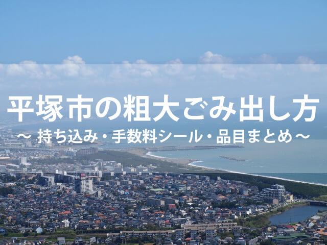 平塚市の粗大ごみ出し方|持ち込み・手数料シール・品目まとめ