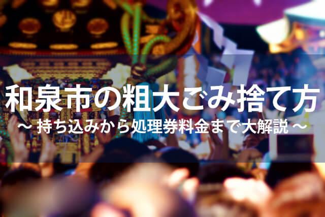 和泉市の粗大ごみ捨て方|持ち込みから処理券料金まで大解説