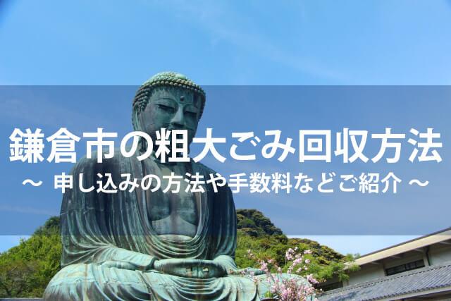 鎌倉市の粗大ごみ回収方法まとめ|持ち込み・料金シールなど