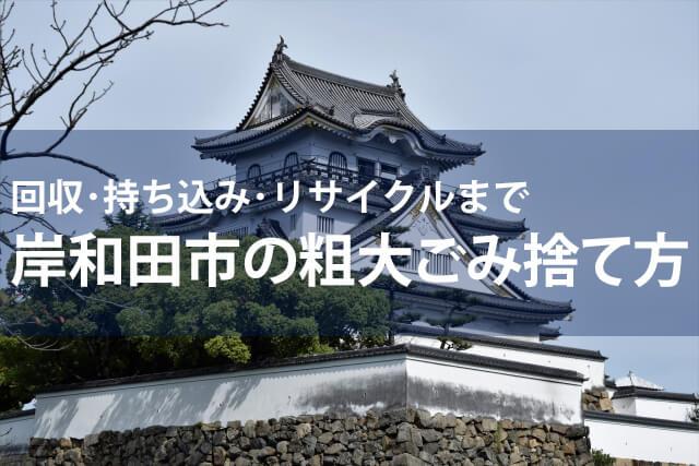 岸和田市の粗大ごみ捨て方|回収・持ち込み・リサイクルまで