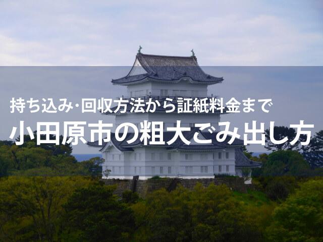 小田原市の粗大ごみ処分|持ち込み・回収方法から証紙料金まで
