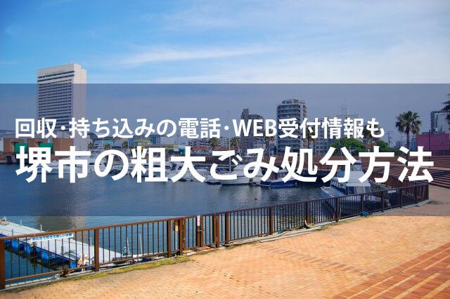 堺市の粗大ごみ処分|回収・持ち込みの電話・WEB受付情報も