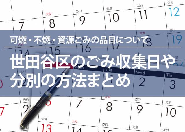 小平 市 ゴミ カレンダー