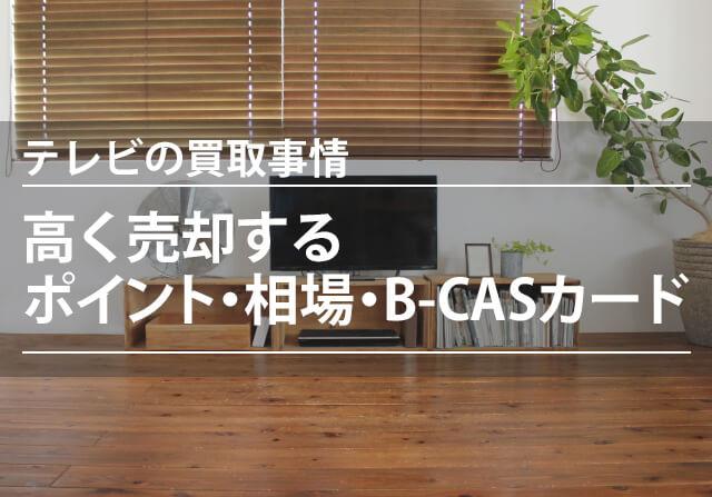 テレビの買取事情|高く売るポイント・相場・B-CASカード