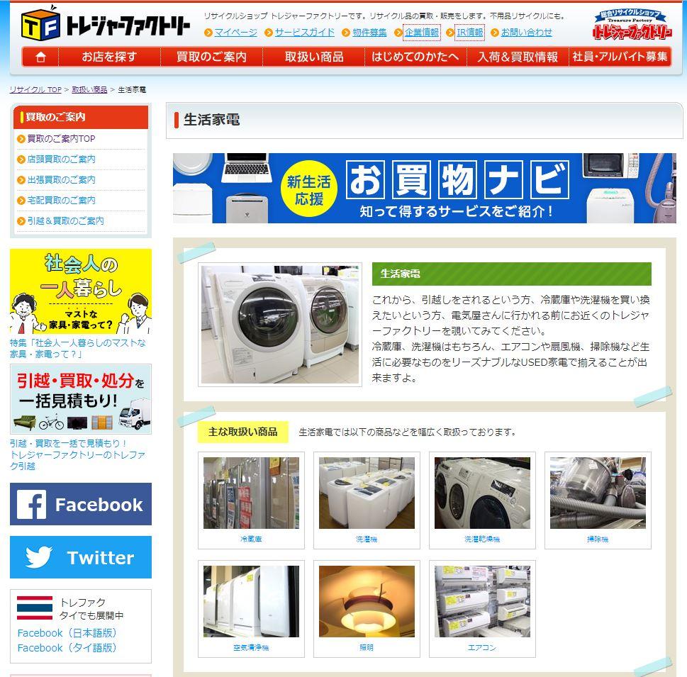 トレジャーファクトリー|家電・家具買取