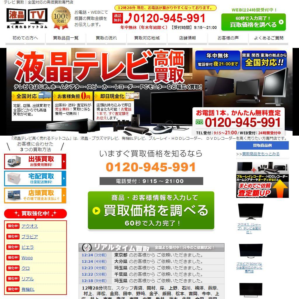 テレビ買取サービスの紹介