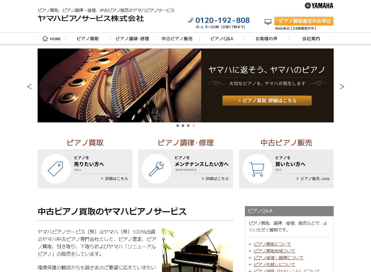 ヤマハピアノサービス