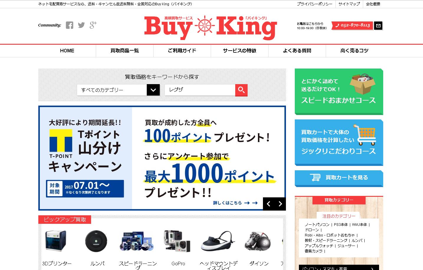 Buy King(バイキング)