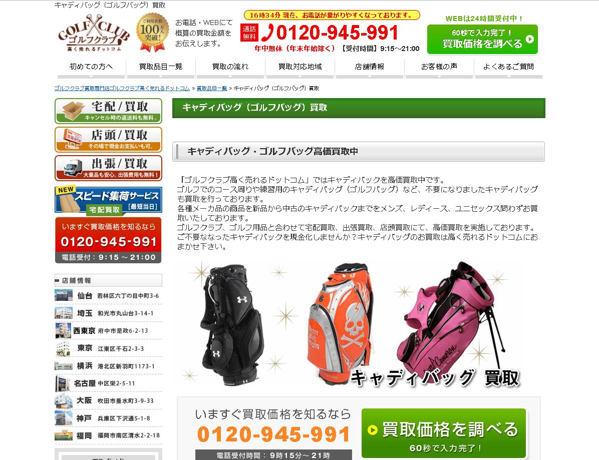 ゴルフクラブ高く売れるドットコム