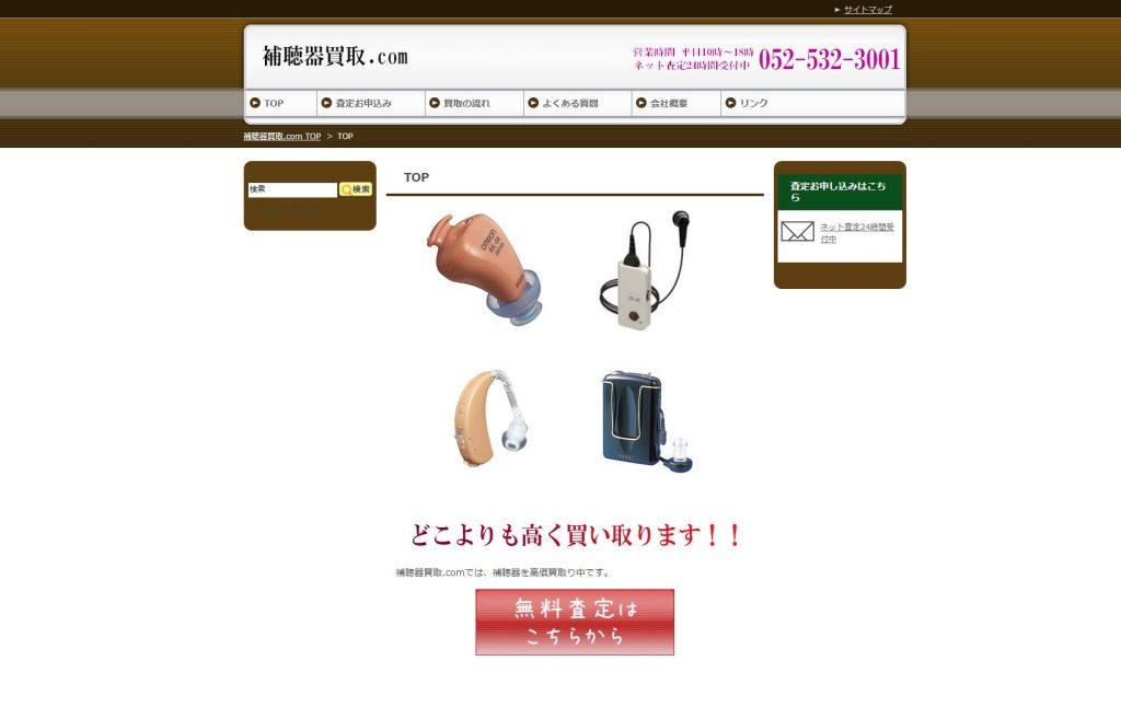 補聴器買取.com