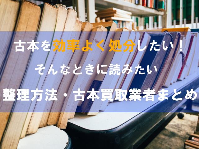 本の処分方法について|買取業者活用など効率的な捨て方まとめ