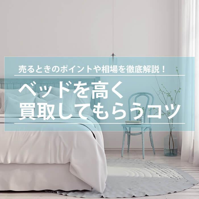 ベッドを高く買取してもらうコツ|売るときのポイントや相場