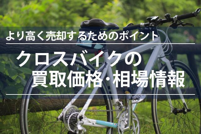 クロスバイクの買取価格・相場情報|おすすめ買取専門店も