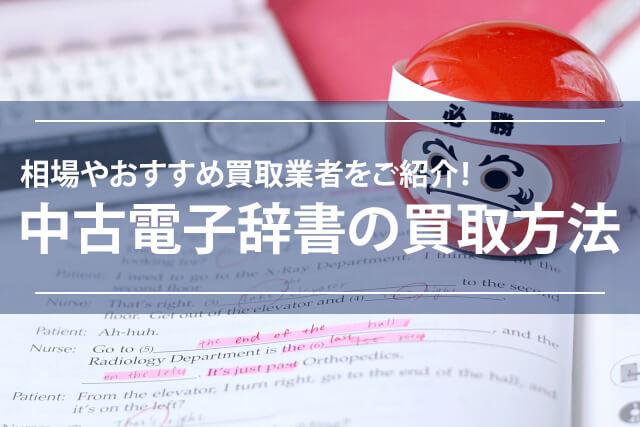中古電子辞書の買取方法まとめ|相場やおすすめ買取業者まで