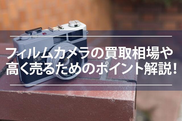 フィルムカメラの買取相場解説!おすすめ業者と査定ポイントも