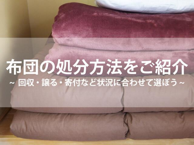 布団の処分方法 回収・譲る・寄付など状況に合わせて選ぼう