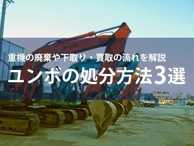ユンボの処分方法3つまとめ|重機の廃棄や下取り・買取の流れ