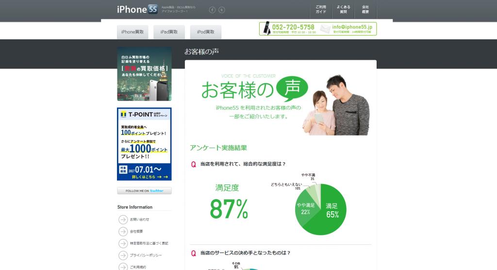 iPhone55(アイフォンゴーゴー)