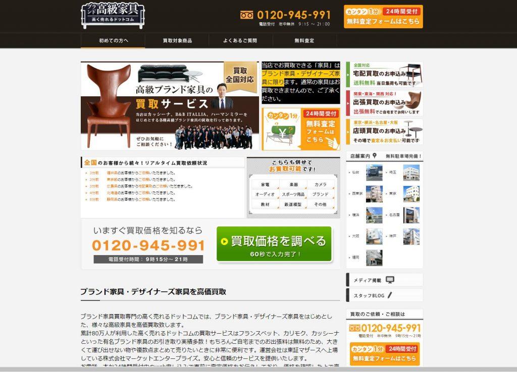 ブランド家具高く売れるドットコム