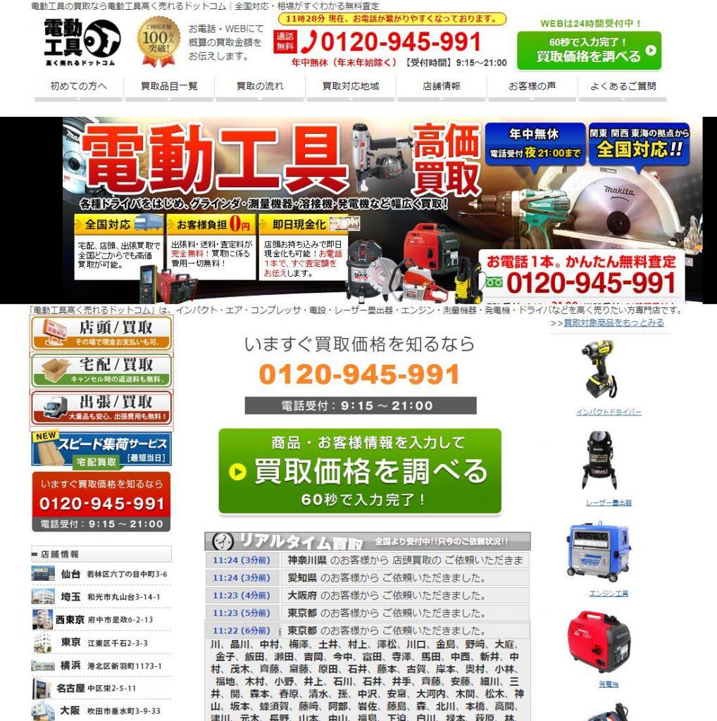 電動工具高く売れるドットコム