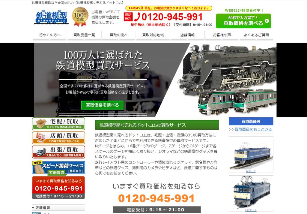 鉄道模型のおすすめ買取サービスをご紹介