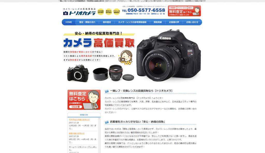トリオカメラ