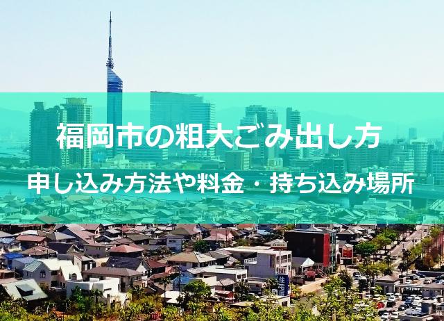 分別 ゴミ 福岡 市