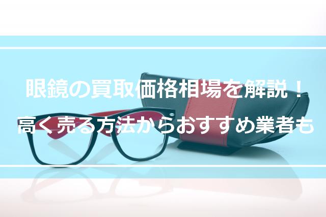 眼鏡の買取価格相場を解説!高く売る方法からおすすめ業者も