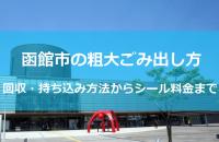 函館市の粗大ごみ出し方|回収・持ち込みからシール料金まとめ