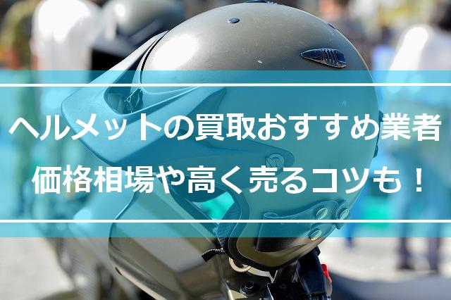 ヘルメットの買取おすすめ業者|価格相場や高く売るコツも!