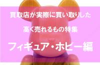 【特集】高く売れるものフィギュア・ホビー編 実際に買取したもの20選