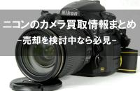 ニコンのカメラ買取情報|おすすめ業者・参考相場・高く売るコツ