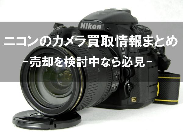 ニコンのカメラ買取情報まとめ|参考相場・高く売るポイント