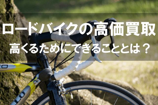 ロードバイクの高価買取のコツとは?相場と売却手段をチェック