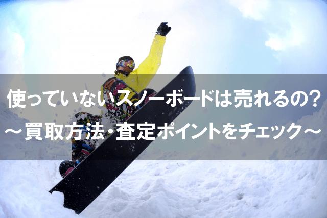 スノーボード買取相場まとめ 査定ポイント・おすすめ業者紹介