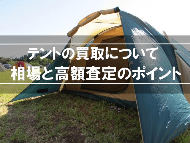 テントの買取|相場と高額査定のポイントを知って高く売る!