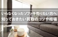 ソファ買取の心得|古くなったソファを高く売る方法について