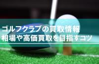 ゴルフクラブの買取情報|ドライバーの相場・高く売るポイント