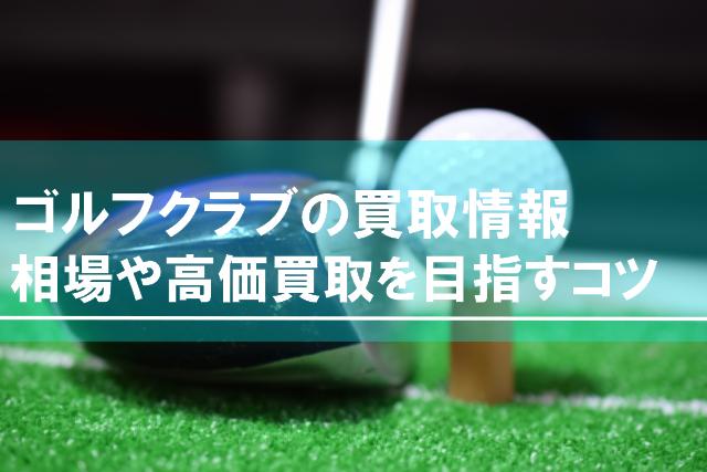 ゴルフクラブの買取情報 ドライバーの相場・高く売るポイント