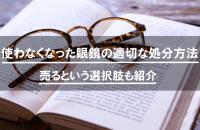 眼鏡の処分に困った方必見|適切な廃棄方法・売る手段まとめ