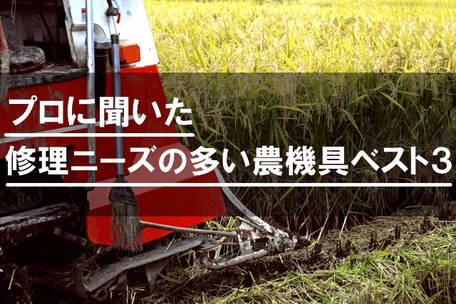 修理ニーズの多い農機具ベスト3|長持ちさせる方法・修理業者