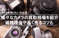 中古カメラの買取価格相場|高く売るコツやおすすめ業者紹介