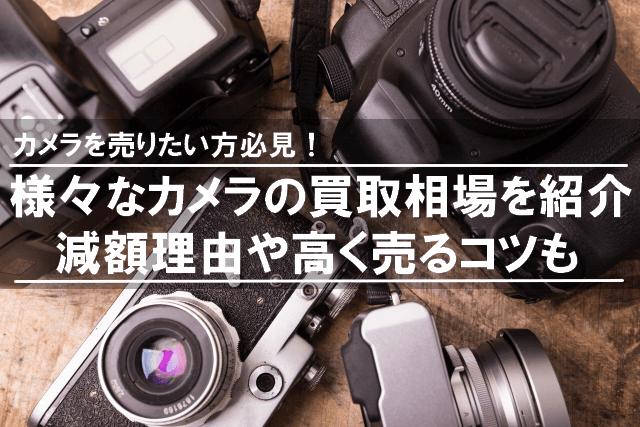 中古カメラの買取価格相場|高く売るコツやおすすめ業者紹介 | 高く ...