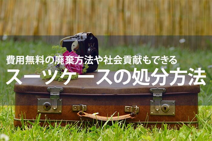 スーツケースの処分・捨て方|費用無料の廃棄方法・社会貢献も