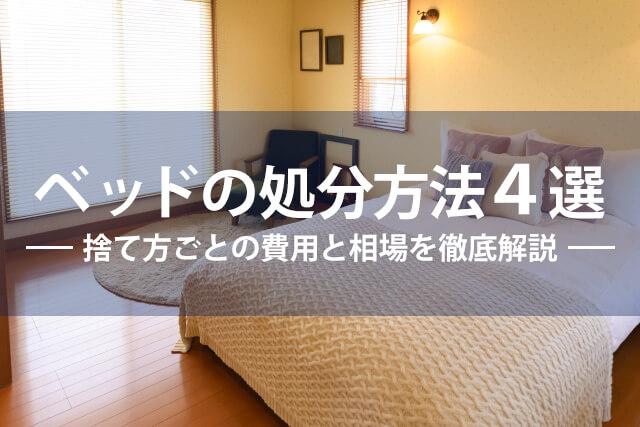 ベッドの処分方法5選|捨て方ごとの費用と相場を徹底解説