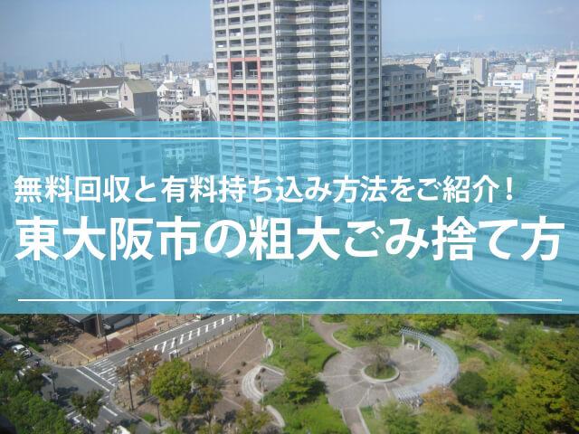 東大阪市の粗大ごみ捨て方|無料回収と有料持ち込み方法