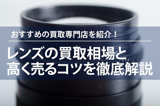 レンズの買取相場と高く売るコツ|おすすめカメラ専門業者も