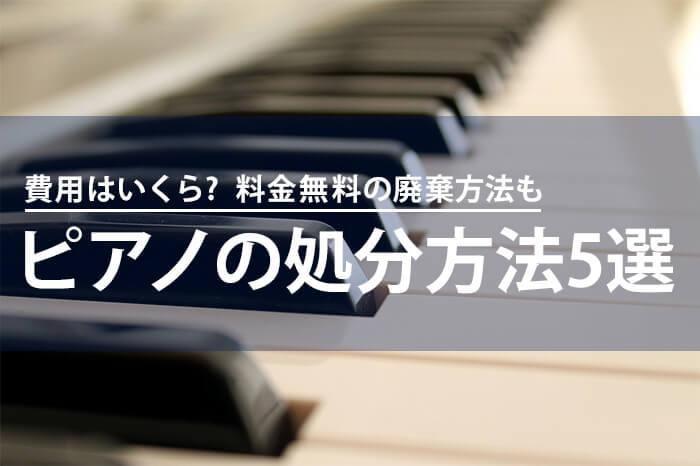 ピアノの処分方法5選|費用はいくら?料金無料の廃棄方法も